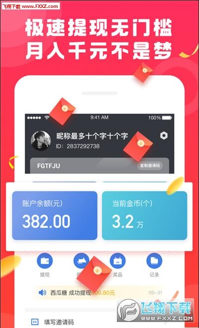 走步得钱app官方正式版1.0截图0