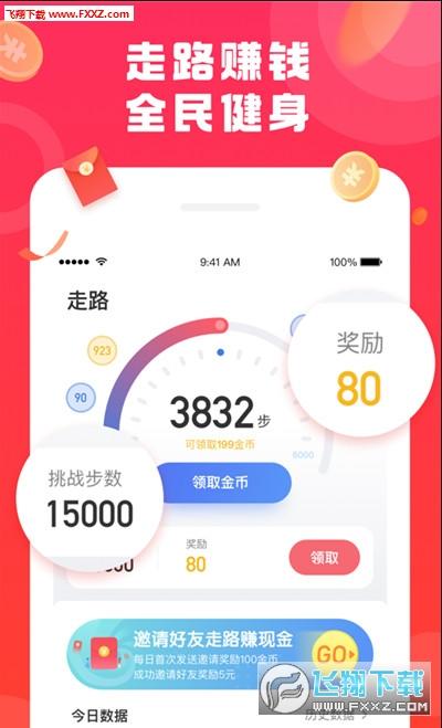 走步得钱app官方正式版1.0截图2