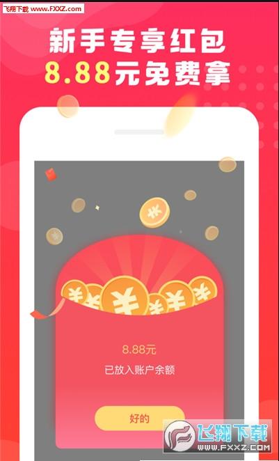 走步得钱app官方正式版1.0截图1