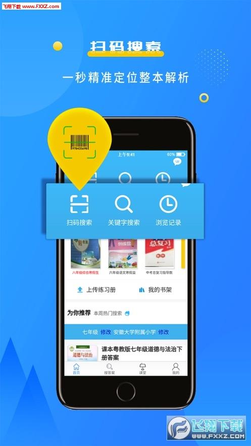 学子斋答案app最新版v0.2.4截图0