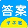 学子斋答案app最新版v0.1.86