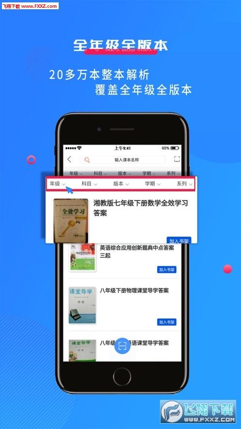 人教版学子斋答案寒假作业答案搜索appv0.2.4截图1