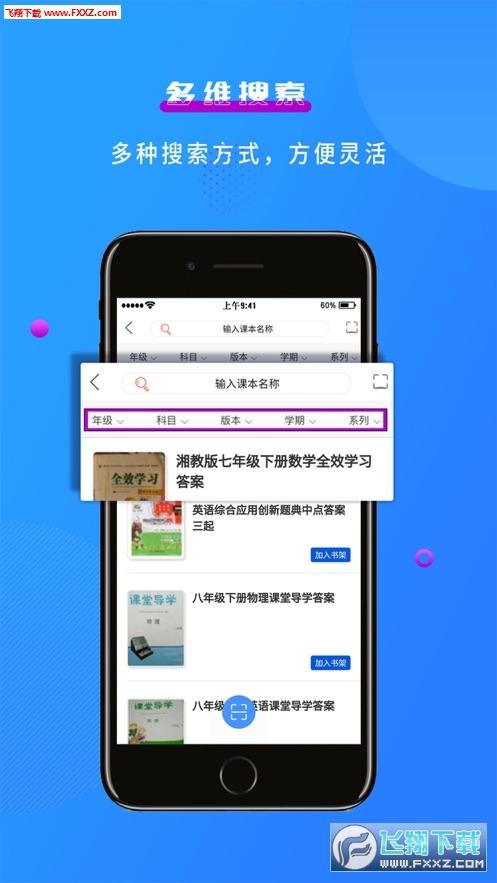 人教版学子斋答案寒假作业答案搜索appv0.2.4截图3