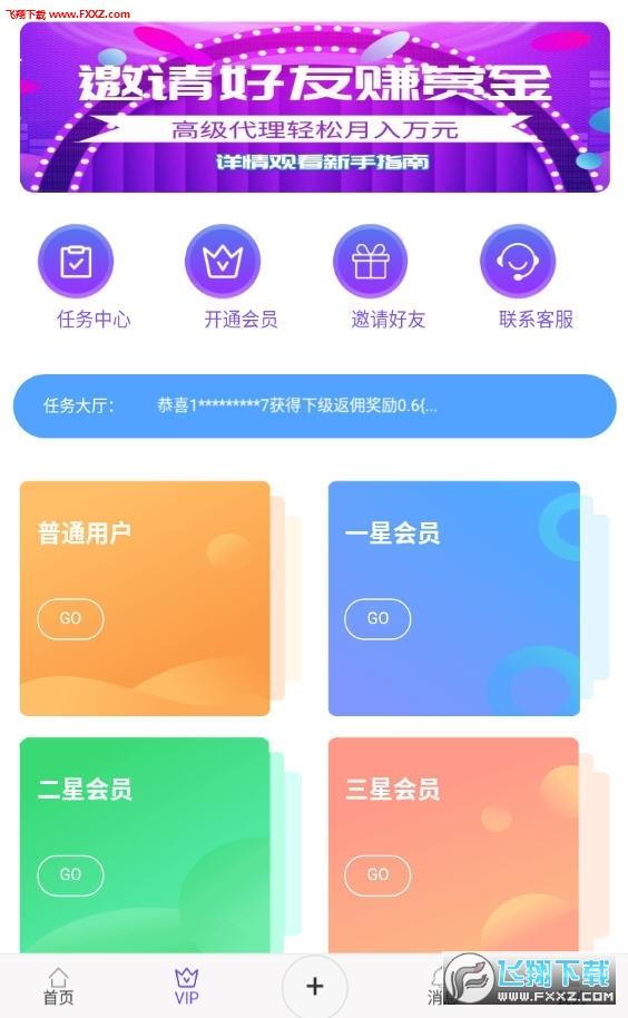 臻赞app最新安卓版1.0.0截图1