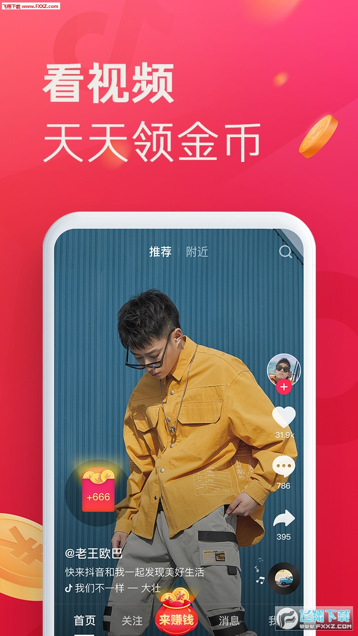 抖音极速版app红包版v11.8.0截图0