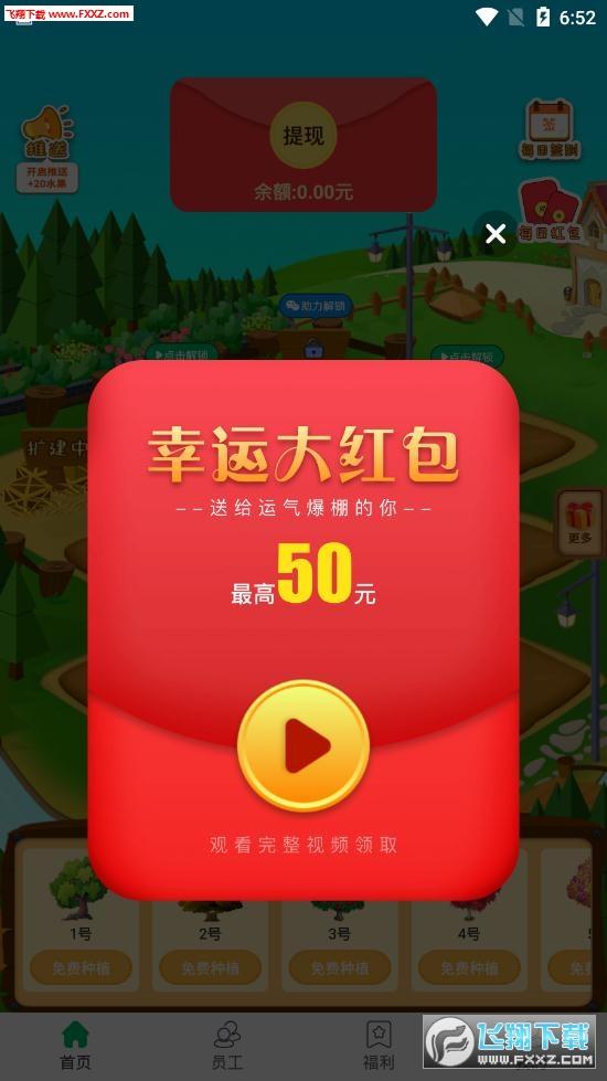 乐玩果园游戏赚钱appv1.0截图0