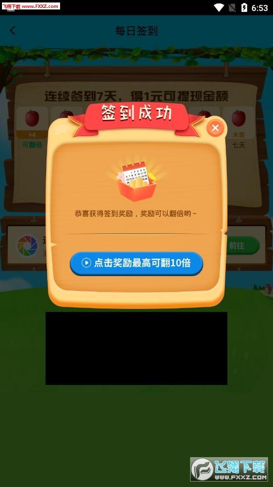 乐玩果园游戏赚钱appv1.0截图2
