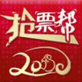 抢票帮app官网正式版1.0.0