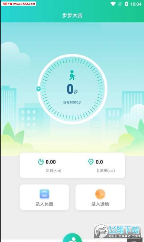 步步大吉app手机运动版1.0截图1