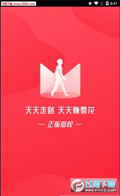 微宝app新春最新版1.12.03截图0