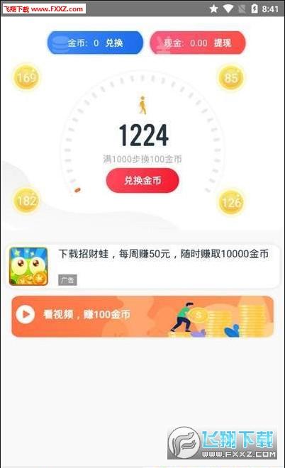 微宝app新春最新版1.12.03截图1