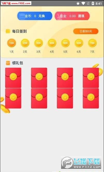 微宝app新春最新版1.12.03截图2