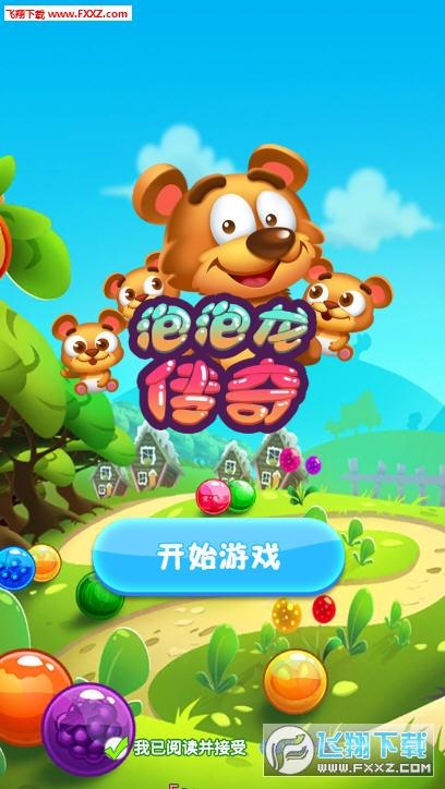 泡泡龙传奇千元红包版1.1.2截图0