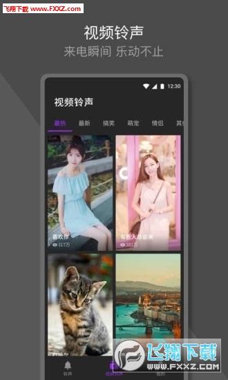 腾讯Q音铃声app安卓版1.0.2.6截图0