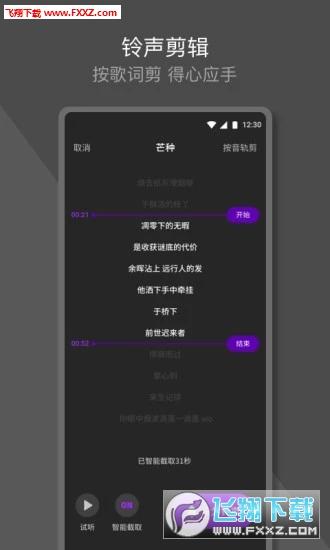 腾讯Q音铃声app安卓版1.0.2.6截图2