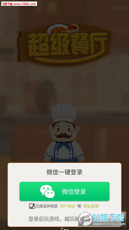 超级餐厅红包版v1.0截图0