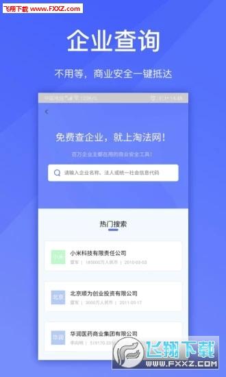 淘法网app律师端v5.4.4截图0
