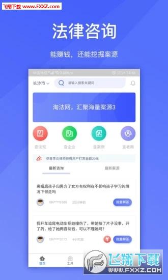 淘法网app律师端v5.4.4截图1