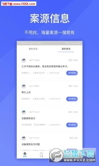 淘法网app律师端v5.4.4截图2