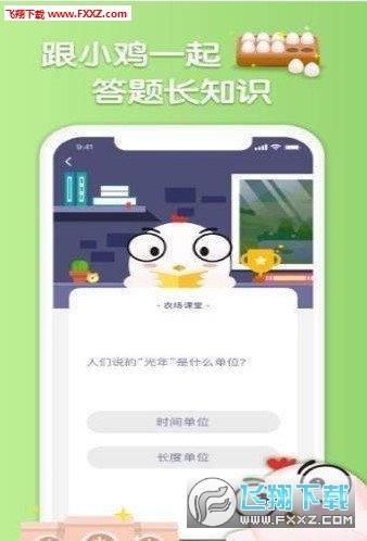 小鸡农场红包版app安卓版1.0.0截图0