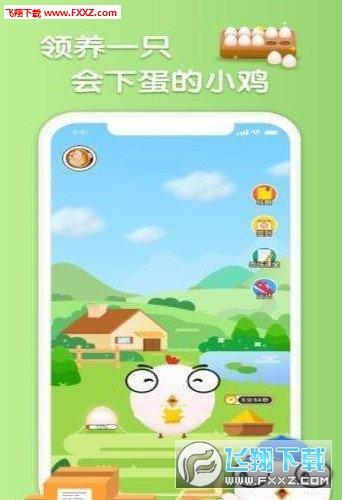 小鸡农场红包版app安卓版1.0.0截图2