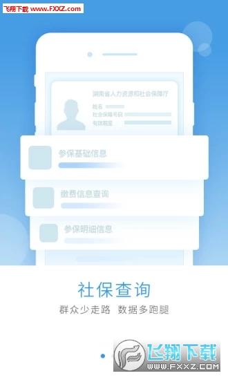 我的永州(永州政务)app1.0.0截图0