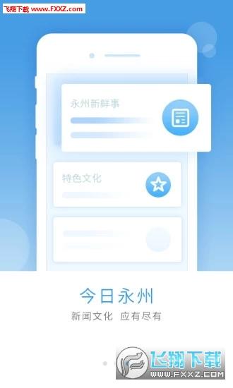 我的永州(永州政务)app1.0.0截图2