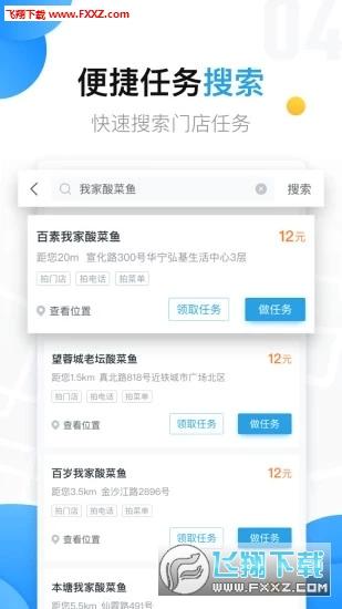 美团拍店任务赚钱app最新版V4.6.2截图1