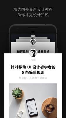 知群设计圈app官方版1.0.0截图1