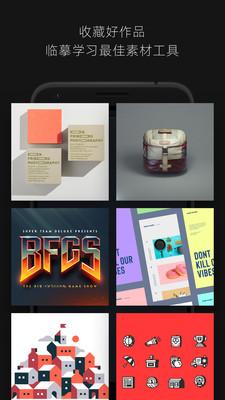 知群设计圈app官方版1.0.0截图3