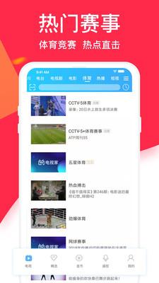 电视家看电视赚钱app分享码tv版2.5.5截图0