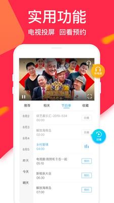 电视家看电视赚钱app分享码tv版2.5.5截图2