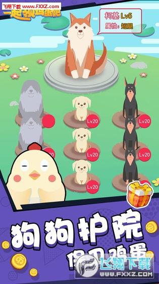 一起领鸡蛋吧游戏赚钱版v1.0截图1