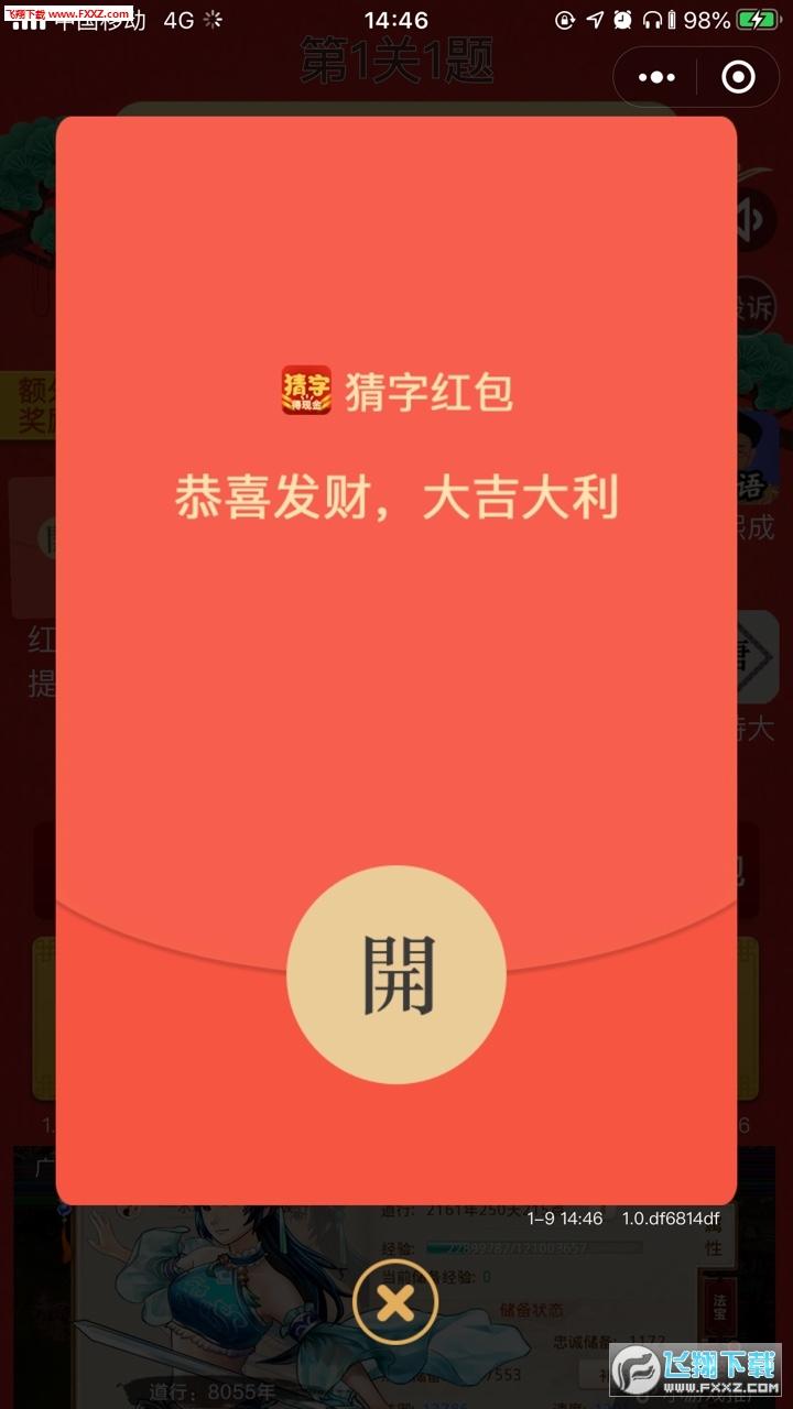 猜字填词小游戏红包版v1.0截图0