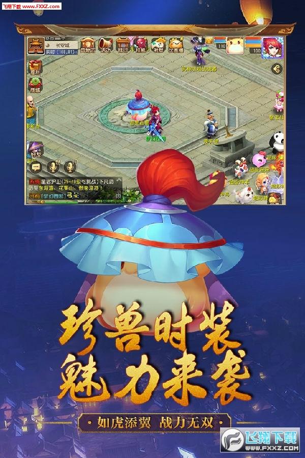 梦幻西游手游集卡送写真版1.253.0截图0