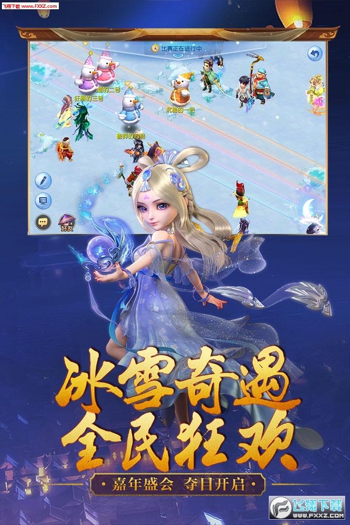 梦幻西游手游集卡送写真版1.253.0截图2