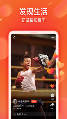抖音火山版全新appv8.3.5截图1