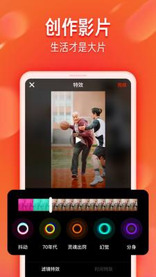 抖音火山版全新appv8.3.5截图3