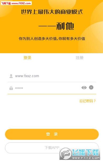 U闪充电宝分红赚钱app正式版101.90截图0