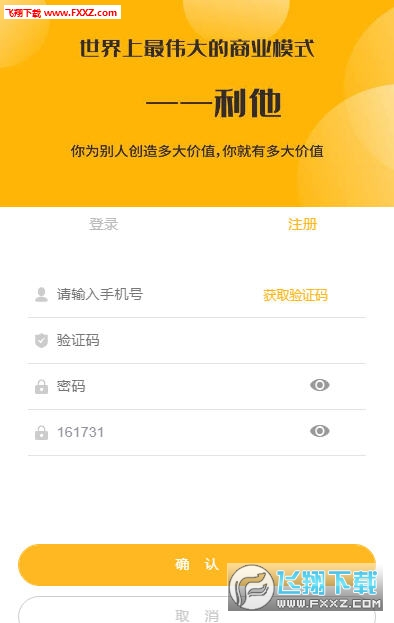 U闪充电宝分红赚钱app正式版101.90截图1