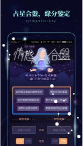 星象密码命理爱情推算app1.0截图0