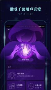 星象密码命理爱情推算app1.0截图1