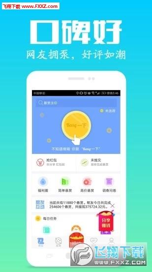 百鸟朝凤养殖赚钱v1.0截图2