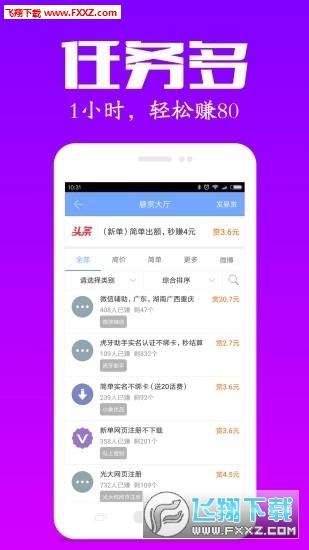 百鸟朝凤养殖赚钱v1.0截图1
