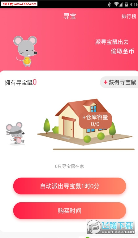 lucky鼠来宝app手机养殖版1.0截图0
