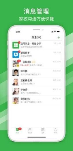 宁波智慧教育平台登录1.3.3截图0