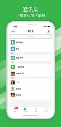 宁波智慧教育平台登录1.3.3截图2