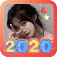 2020新年头像制作工具 1.0