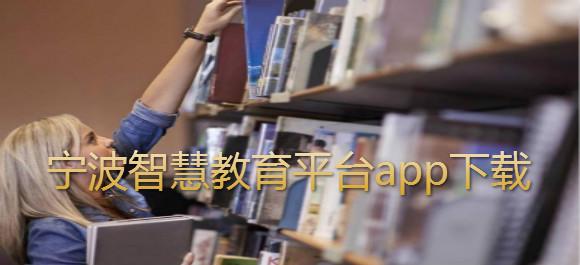 宁波智慧教育平台app下载_宁波智慧教育平台入口