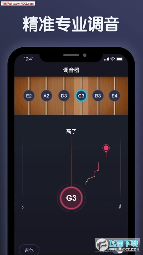 全能调音器app官网手机版截图0